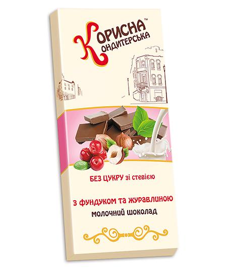 Молочний шоколад «СТЕВІЯСАН» з фундуком та журавлиною, 100 г