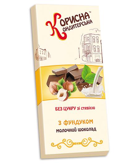 Молочний шоколад «СТЕВІЯСАН» з фундуком, 100 г
