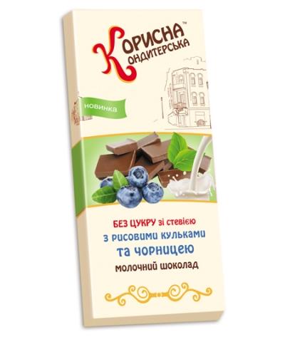 Молочний шоколад «СТЕВІЯСАН» з рисовими кульками та чорницею, 100 г