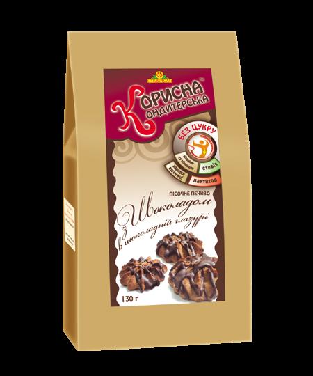 Пісочне печиво з шоколадом в шоколадній глазурі, 130 г