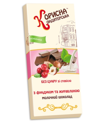 Молочный шоколад «СТЕВИЯСАН» с фундуком и клюквой, 100 г