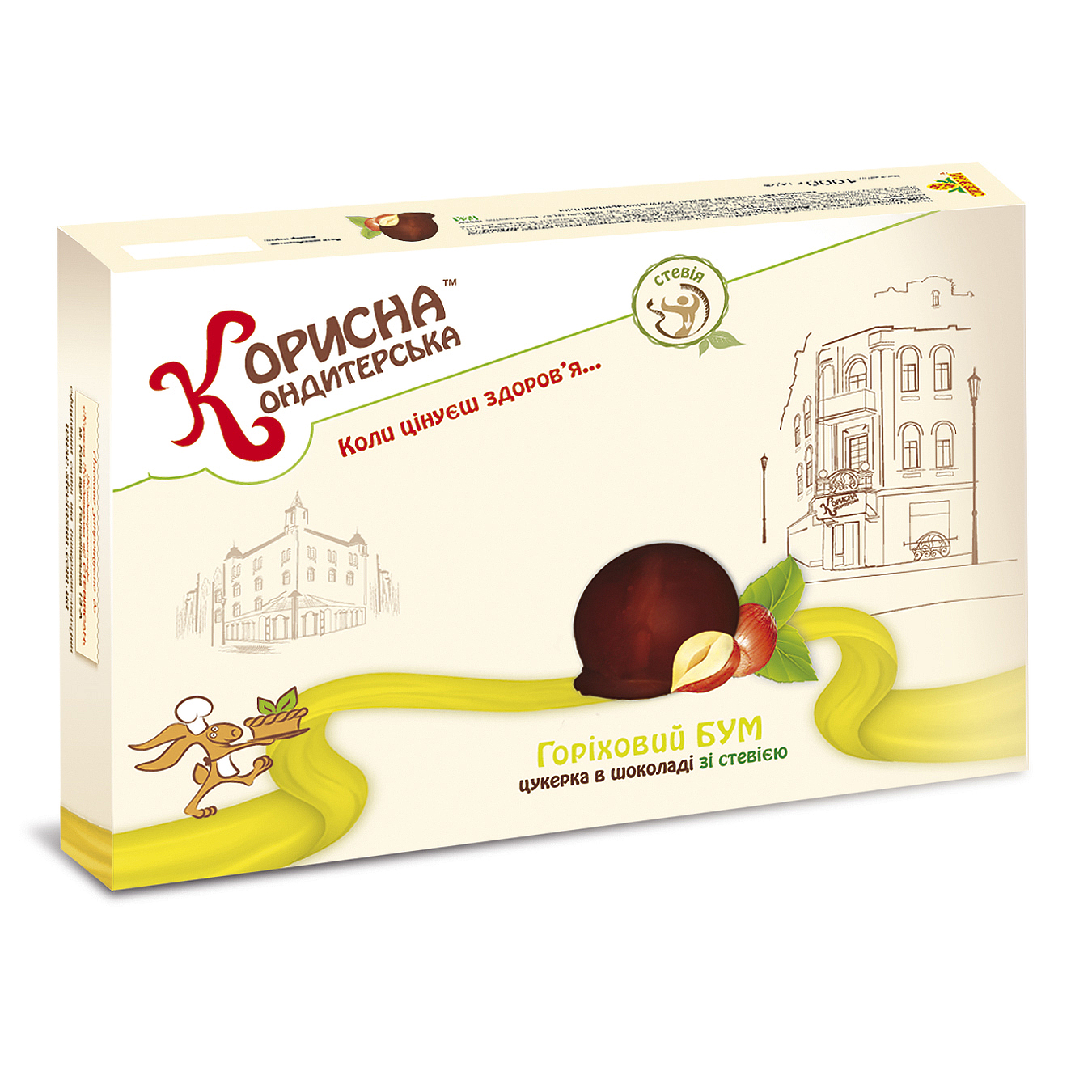 Цукерки в шоколаді «Горіховий БУМ» зі стевією, 1кг.